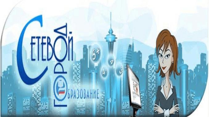 Сетевой город образования Краснодарского края